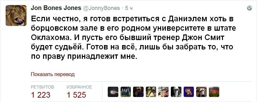 Джонс Твиттер