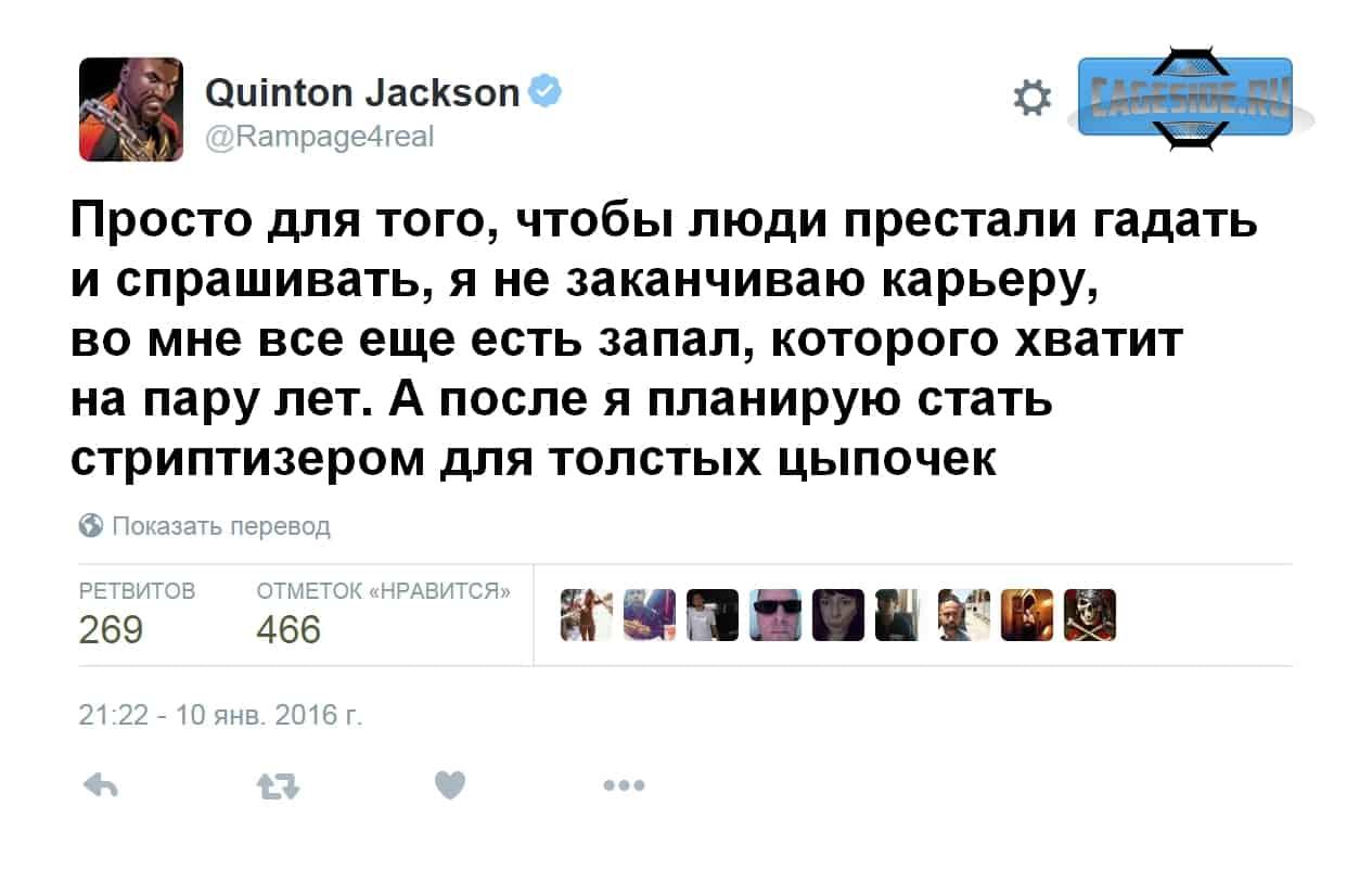Рэмпэйдж Джексон