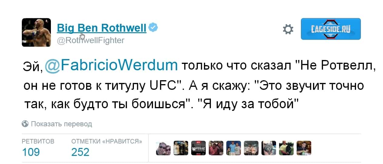 Ротвел Вердуму рус