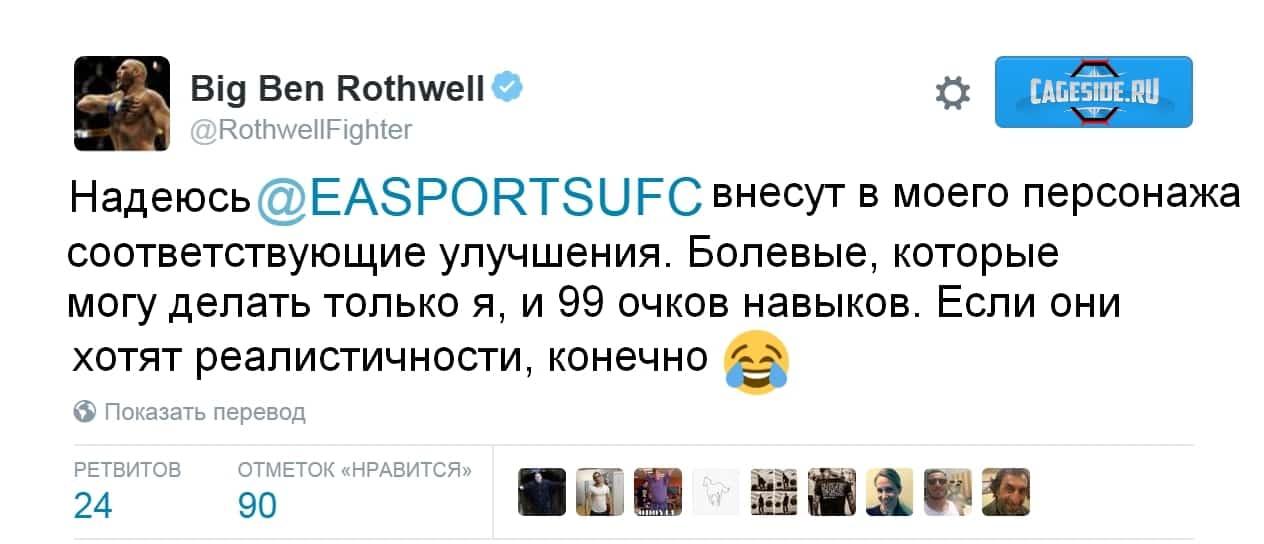 Ротвел игра рус