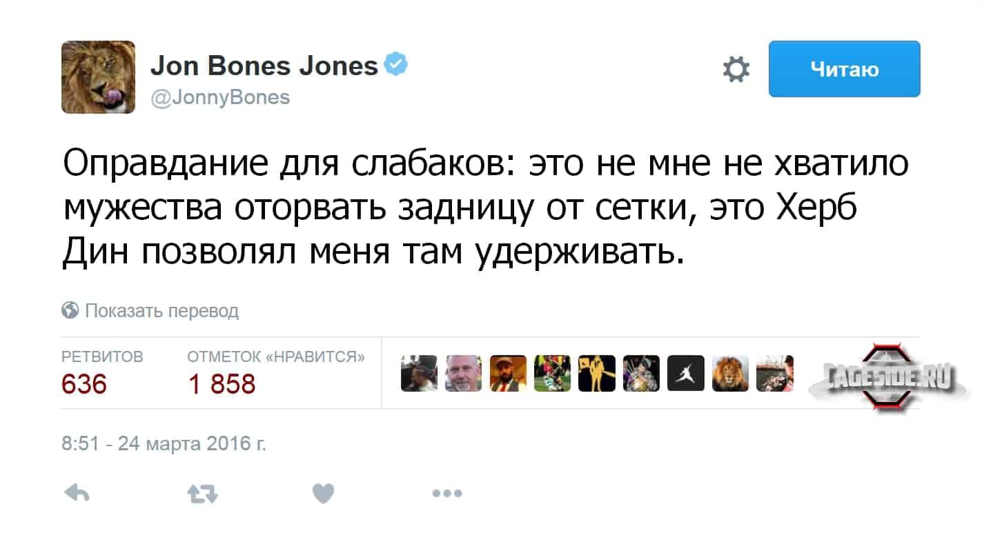 Джонс Твит