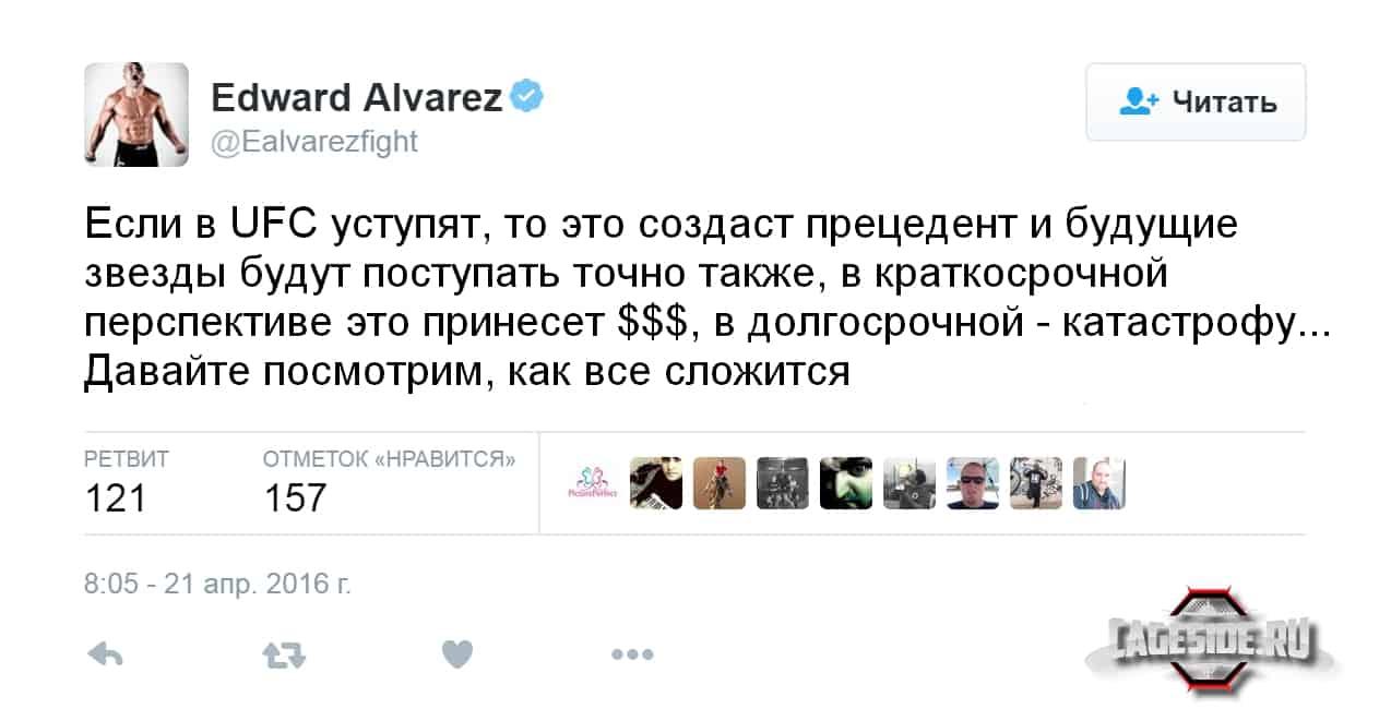 Альваре Твит