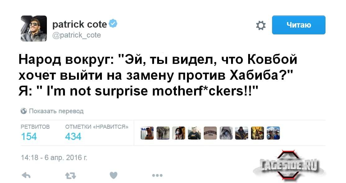 Твит Коте