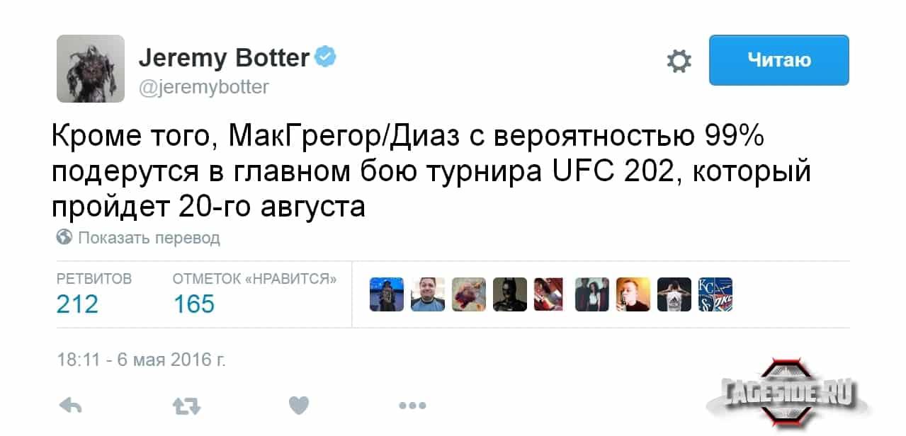 Джереми Боттер твит рус