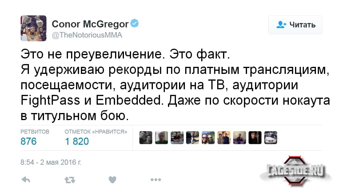 Конор Твит рус