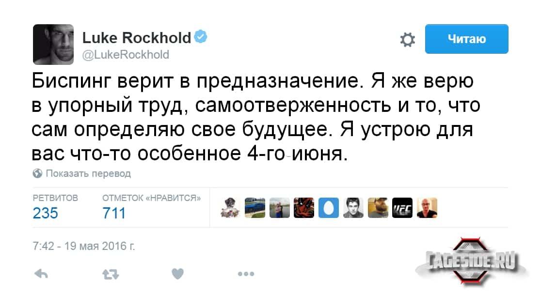 Рокхолд Твитт