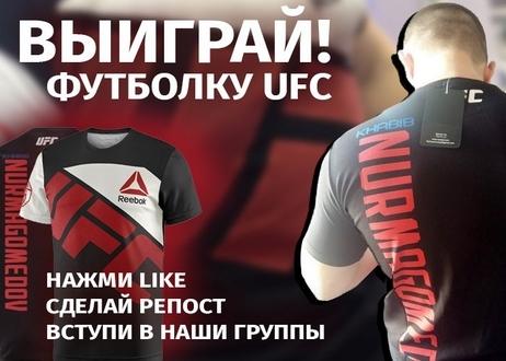 Конкур UFC