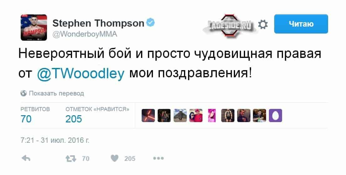 Твит Томпсона