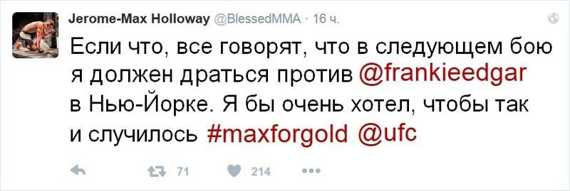 Макс Холлоуэй твит 1