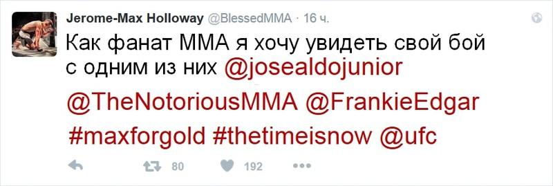 Макс Холлоуэй твит 2