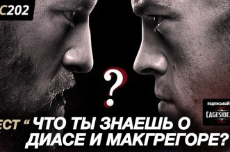 test-UFC202