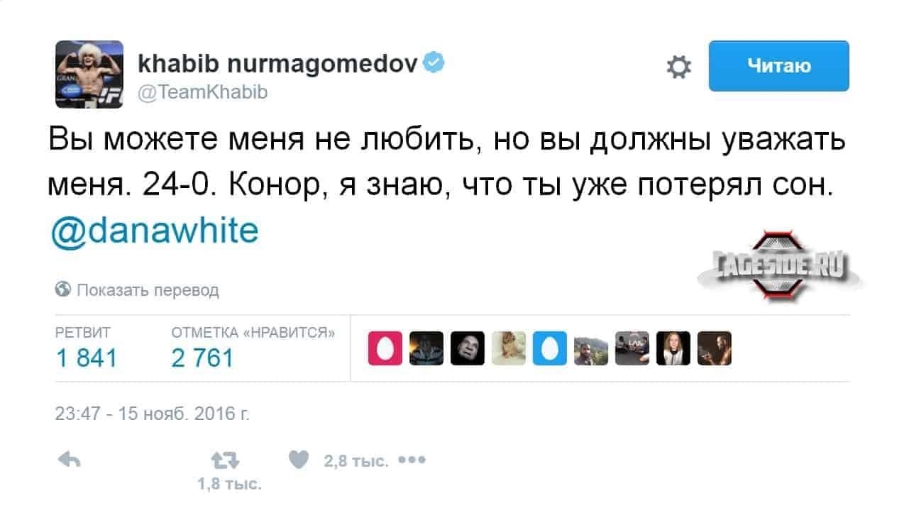 tvit-habiba-novyj
