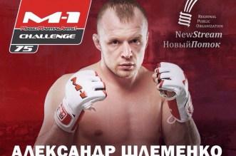 Следующий соперник Шлеменко