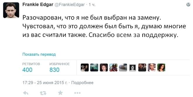 Френки Твит