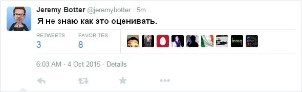 Боттер рус