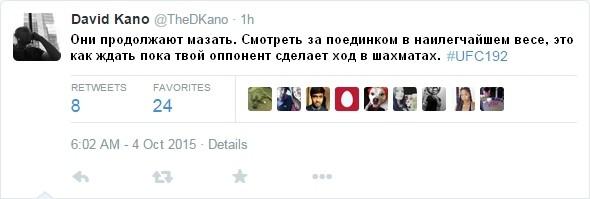 Дэвид Кано рус