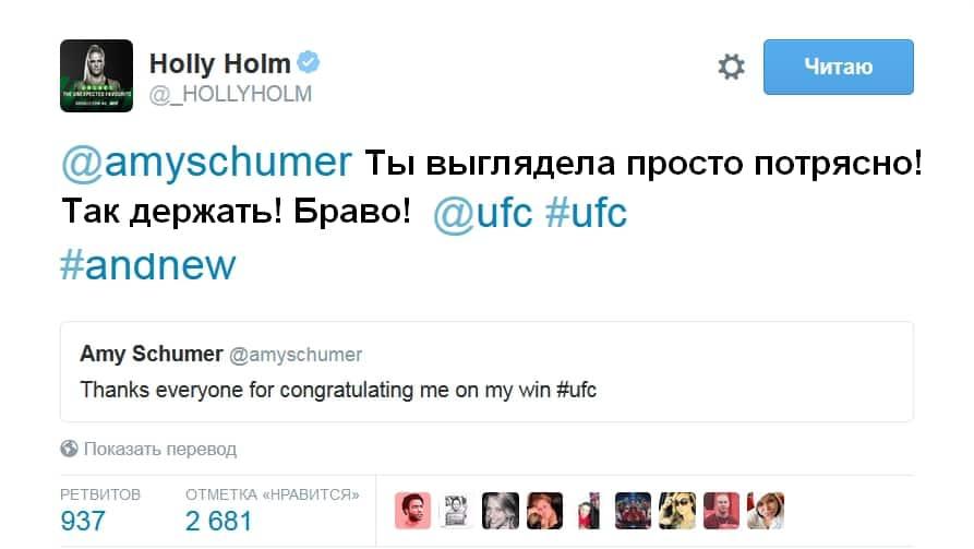 Твит Холм рус