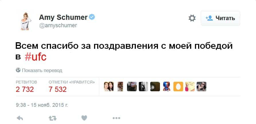 Твит Шумер рус