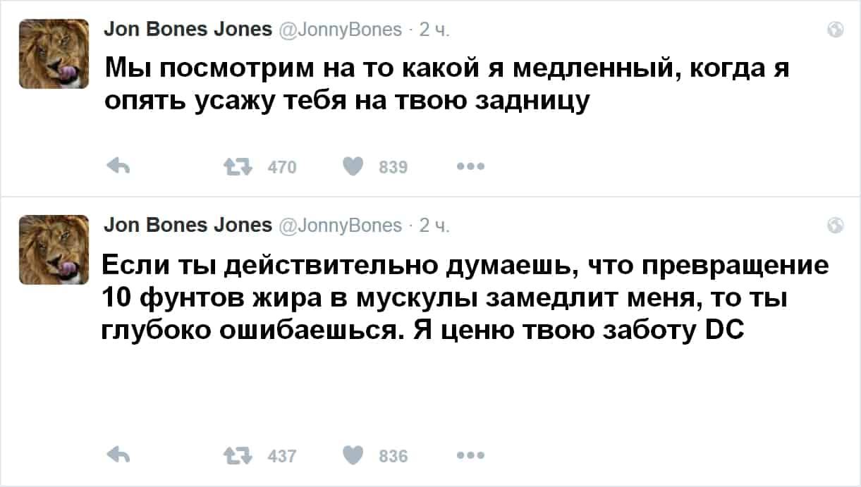 Твит Джонса рус