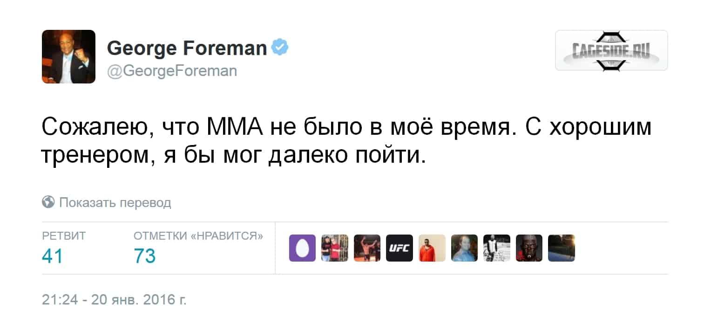 Форман Твит