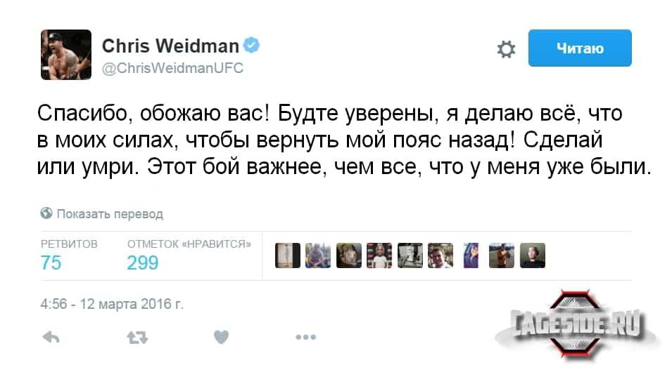 Твит Вайдман