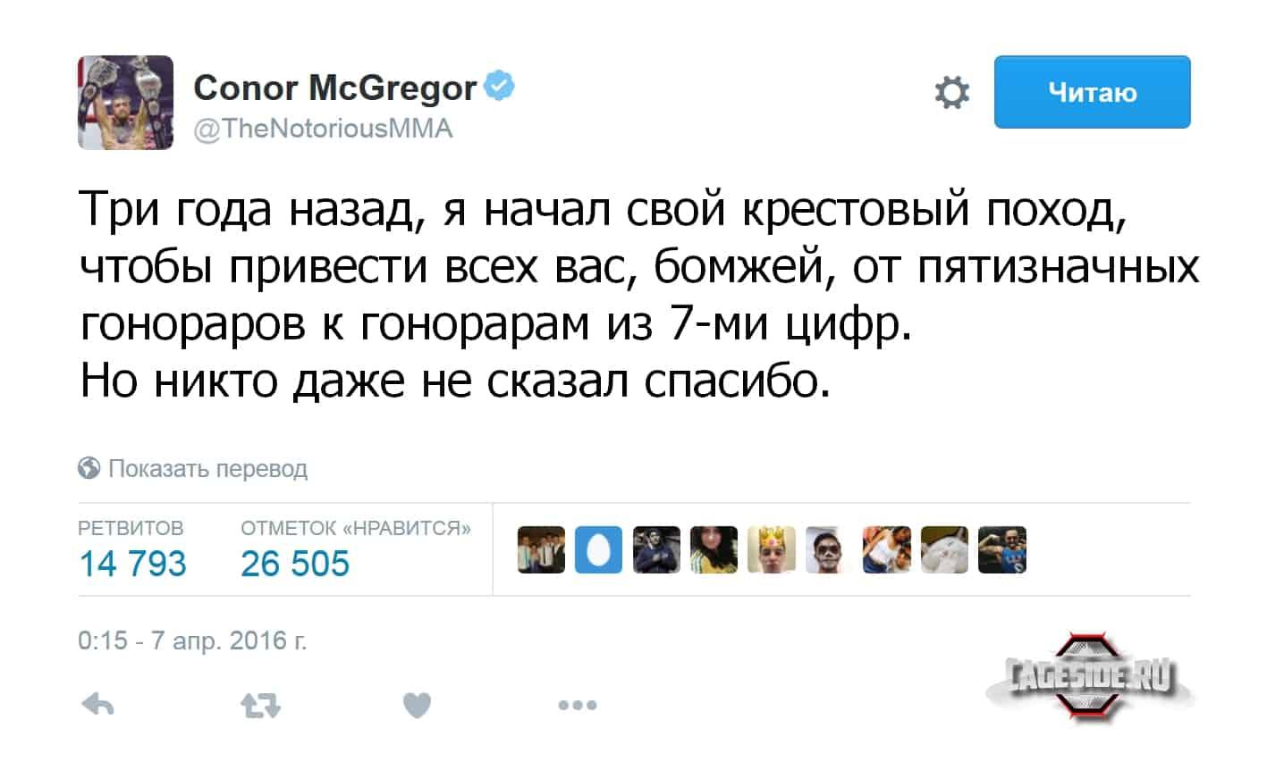 Конор Твит