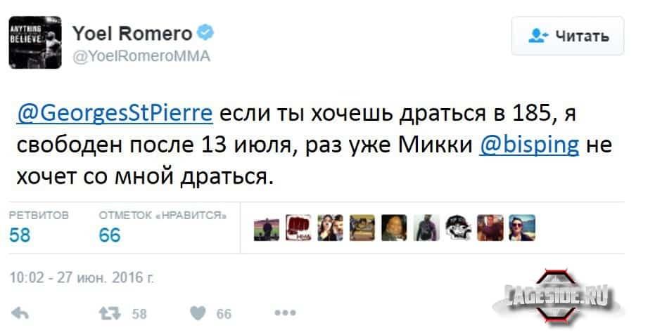 Ромоеро Твит