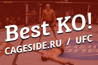 Лучшие нокауты UFC