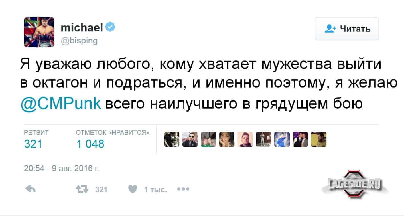 Твит Биспинга