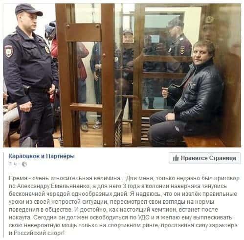 Александр Емельяненко будет условно-досрочно освобожден 28 октября