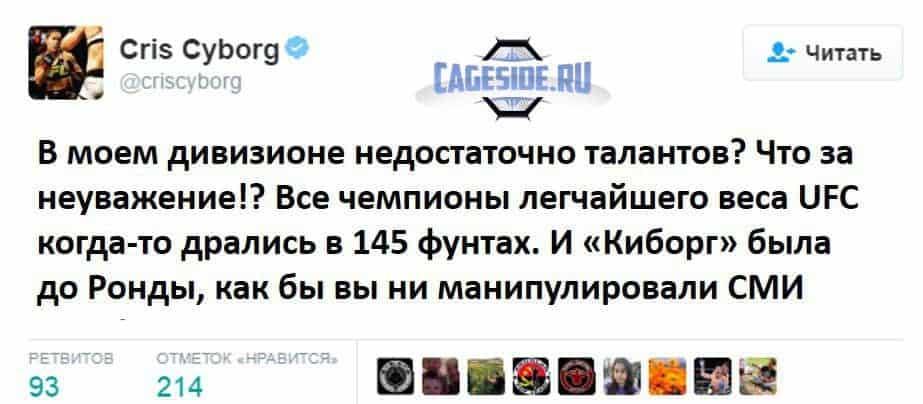 """Крис """"Сайборг"""" вновь недовольна руководством UFC"""
