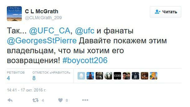 Канадцы могут бойкотировать UFC 206