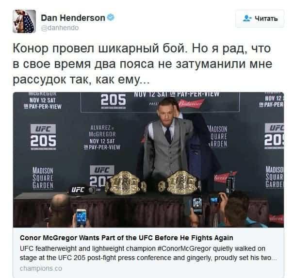 Дэн Хендерсон поддел Конора МакГрегора в твиттере