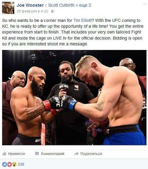 Боец UFC выставляет на аукцион место углового