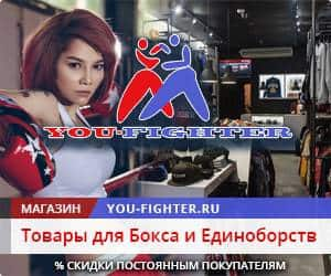 you-fighter.ru