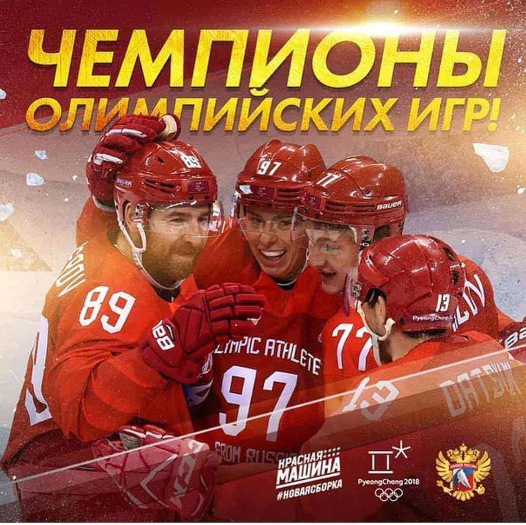 Хабиб Нурмагомедов поздравил сборную России по хоккею с победой на Олимпийских Играх