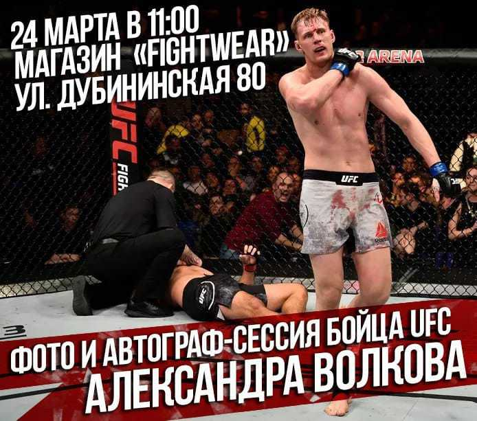 Александр Волков встретится с фанатами в Москве