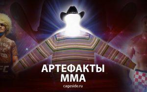 Папаха Хабиба и другие артефакты мира ММА..