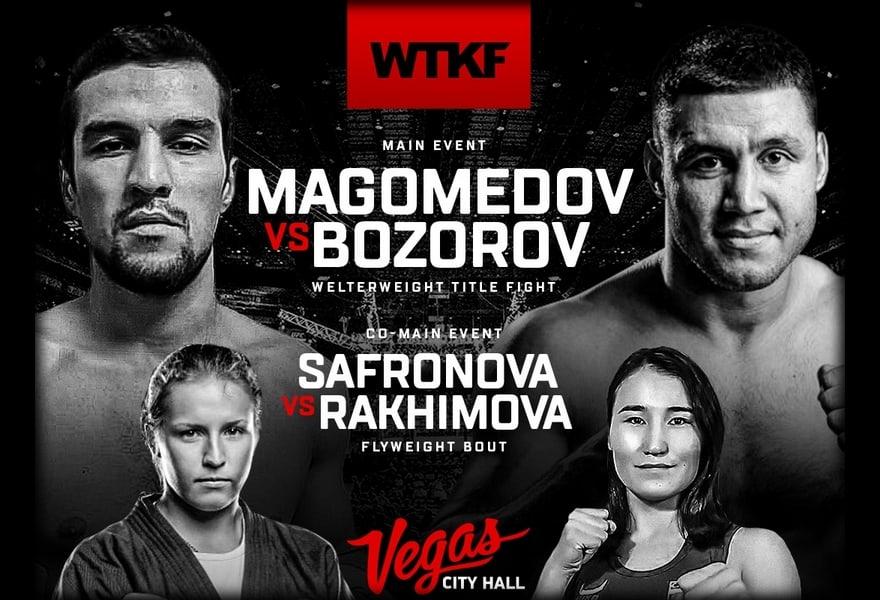 Четвертый турнир WTKF пройдет в Москве в декабре